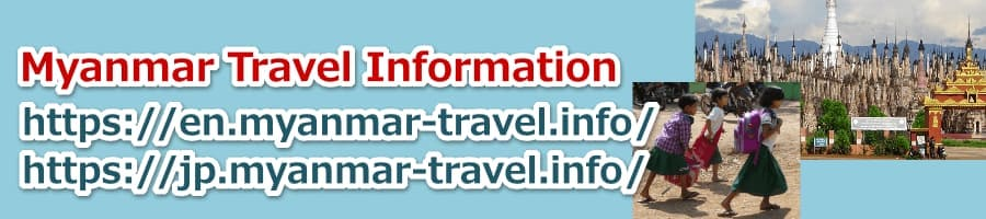 English Myanmar Travel Information